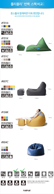 빈백 607C 웜그레이 - 폴리몰리, 279,000원, 기능성/디자인소파, 빈백소파