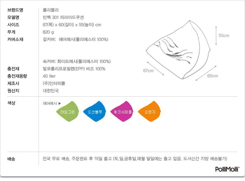 빈백 301 피라미드 쿠션 오션블루 - 폴리몰리, 45,430원, 기능성/디자인소파, 빈백소파