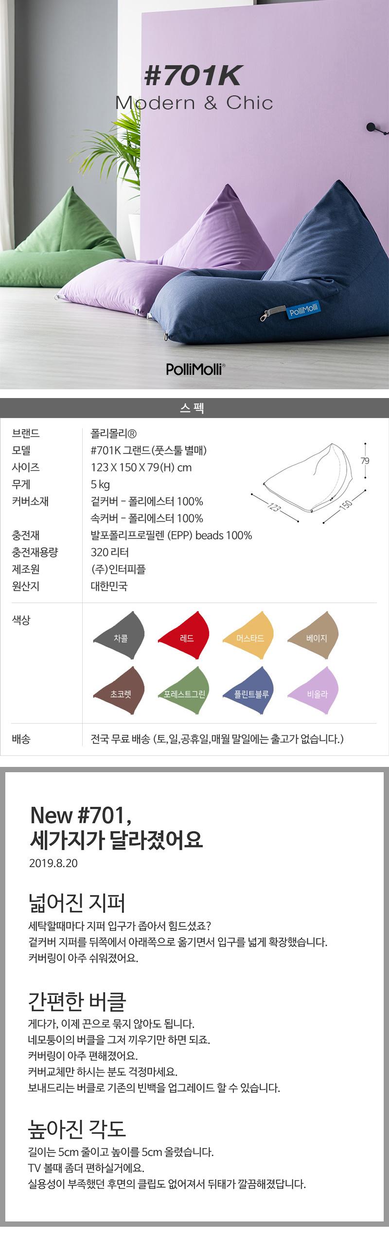 빈백 701K 머스타드 - 폴리몰리, 168,630원, 기능성/디자인소파, 빈백소파